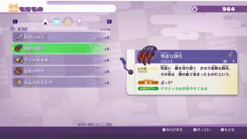 Equipment screenshot of Yo-kai Watch 4 video game interface.