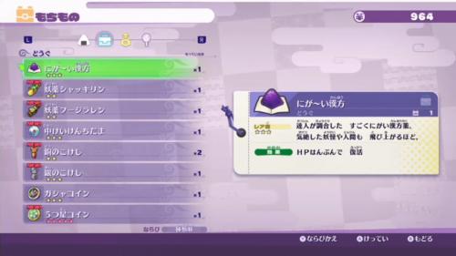 Items screenshot of Yo-kai Watch 4 video game interface.