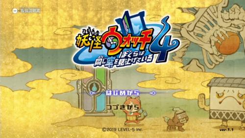 New game screenshot of Yo-kai Watch 4 video game interface.