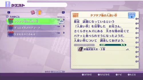 Quest screenshot of Yo-kai Watch 4 video game interface.