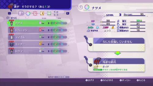 Select Yo-Kai screenshot of Yo-kai Watch 4 video game interface.