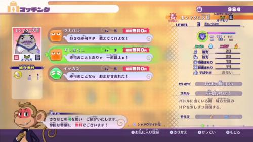 Store screenshot of Yo-kai Watch 4 video game interface.